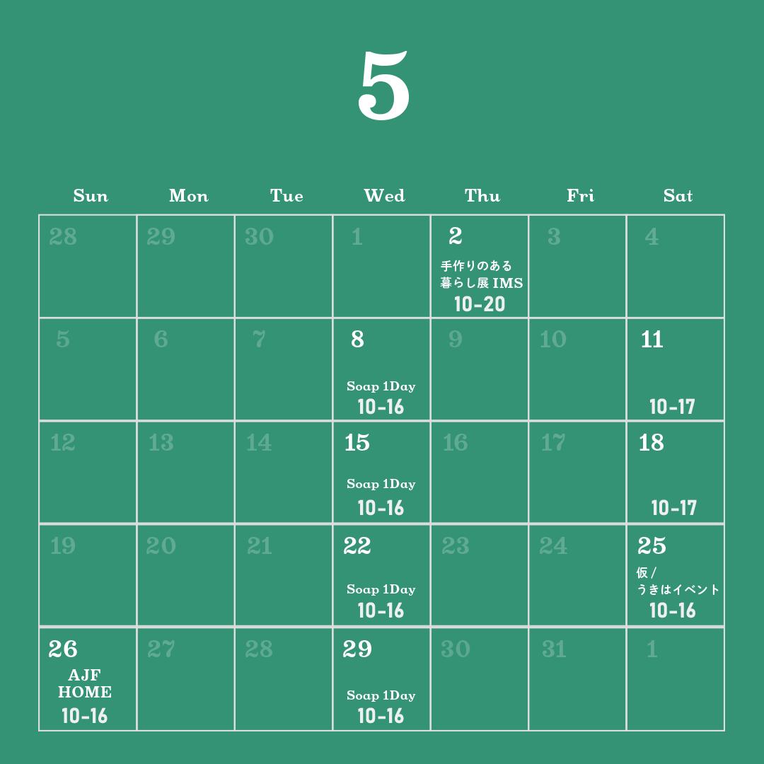 バブルマンストア2019年5月の営業カレンダー