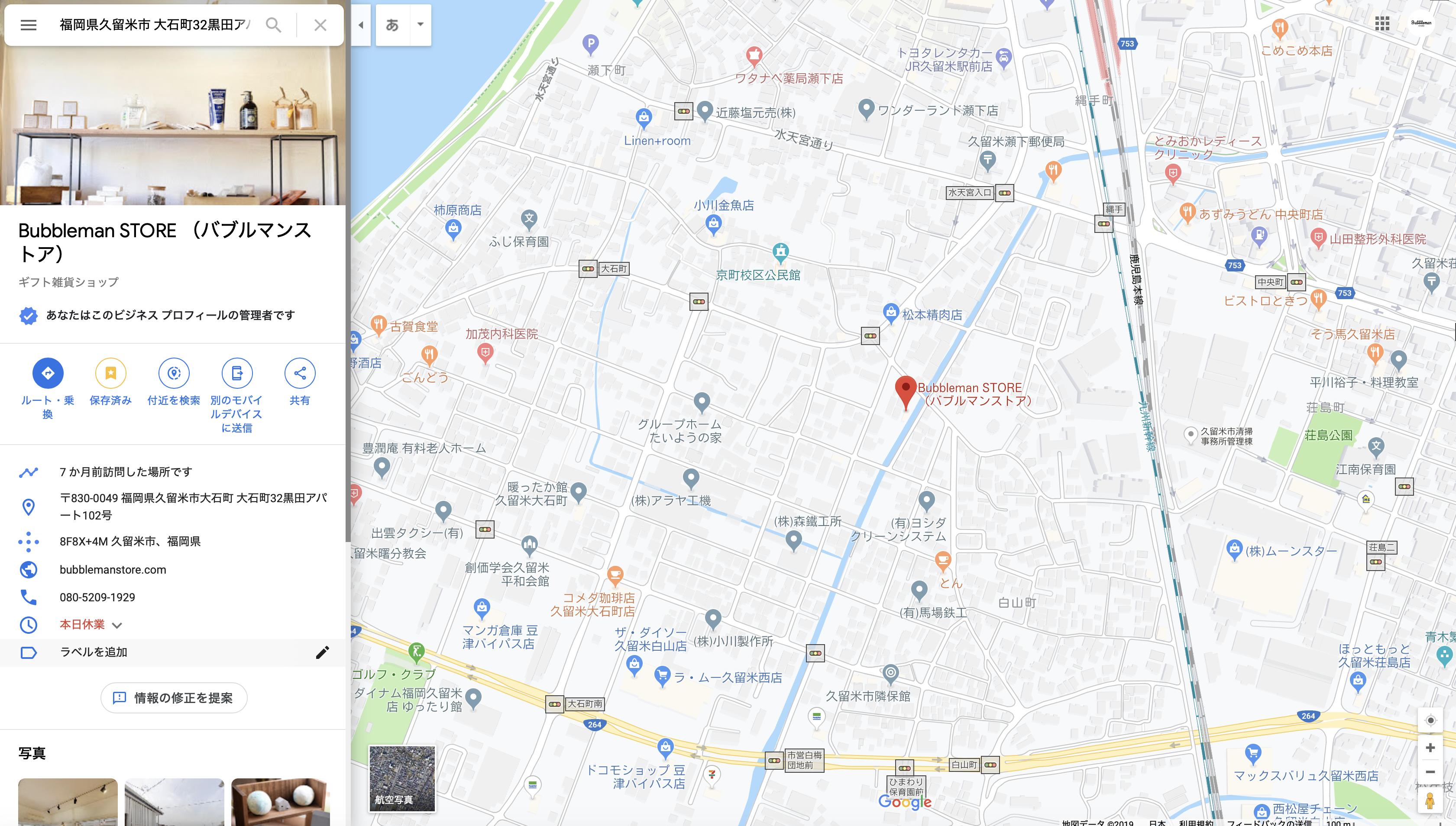 バブルマンストアのグーグルマップ