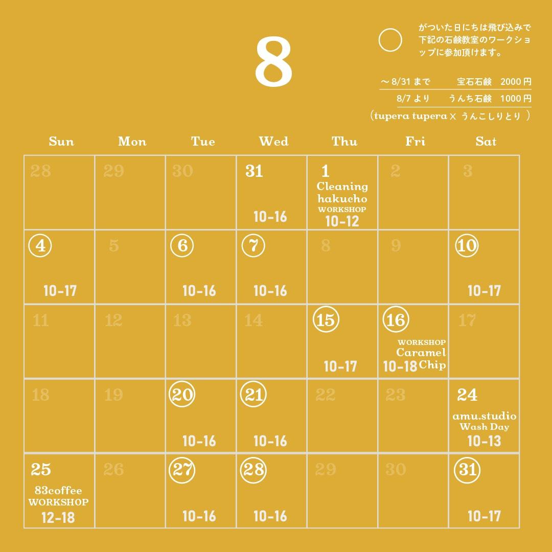 バブルマンストア2019年8月の営業カレンダー