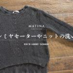 動画タイトルのセーターの洗い方