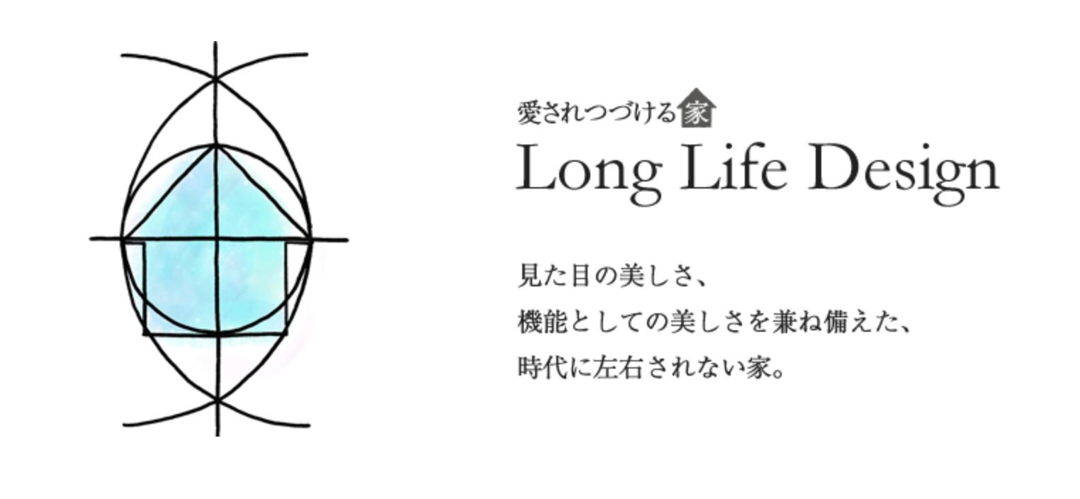 ロングライフデザイン